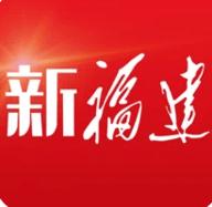 新福建app舊版本 v5.7.1