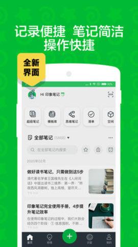印象筆記app蘋果官方最新手機版