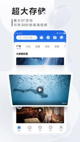 迅雷app蘋果2021最新破解版