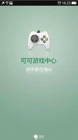 可可游戏中心官方版