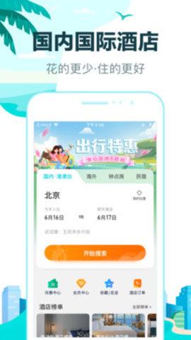 去哪兒旅行app蘋果官方最新版