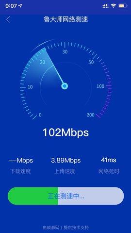 鲁大师app苹果官方最新经典版