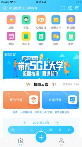 江苏和教育app苹果官方最新版