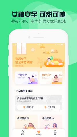 360手机卫士app2021苹果官方最新版