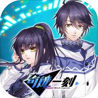 奇迹一刻游戏最新手机版 1.0