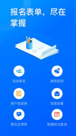 问卷星app安卓最新版