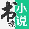 書旗小說app免費版本 11.4.3.141