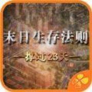末日生存法则:橙光破解版 v2.30.279.0706