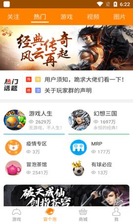 冒泡网游最新版官方免费版