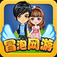 冒泡網游最新版官方免費版 v8.010