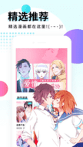 哔咔漫画app苹果官方最新手机版