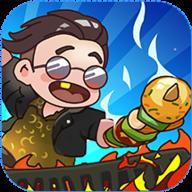 燒烤大亨安卓破解版 1.1.0
