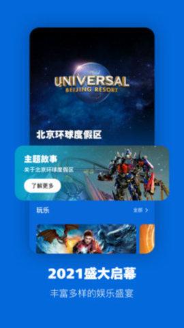 北京环球影城app免费版
