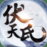 伏天氏app苹果版 1.7.0