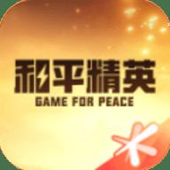 和平營地工具官方版 3.13.2