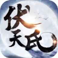 伏天氏app飞升版 1.7.0