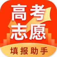 高考ai志愿助手官网版 2.0.8
