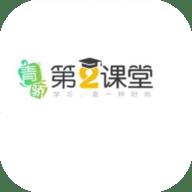 青骄第二课堂app免费ios版 1.7.7