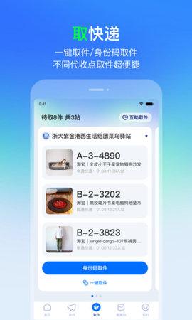 菜鸟裹裹手机版软件安卓版