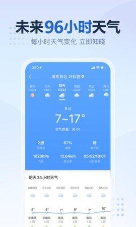 2345天气预报手机版正式版