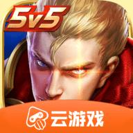 王者荣耀云游戏破解版2021 v3.9.1.1012200