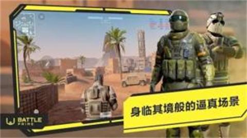 battleprime中文版