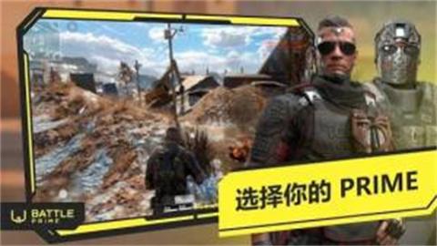battleprime中文版 4.2