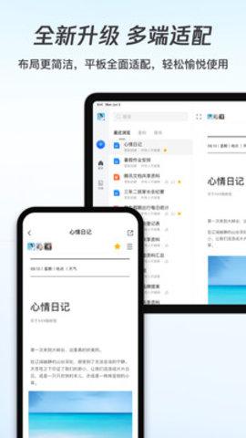 腾讯文档app安卓最新破解版