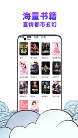 海棠書屋御宅書屋自由閱讀app安卓版手機版