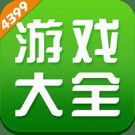 4399游戏盒ios苹果版 1.9.0