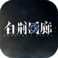 白荊回廊游戲官網正版最新安卓版