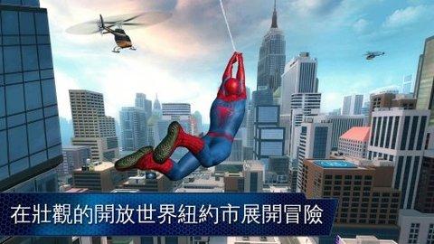 超凡蜘蛛侠2破解版apk