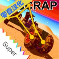 废品机械师中文版 v1.4.30