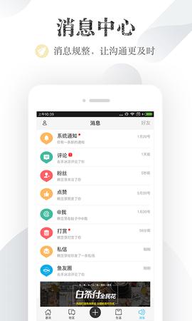 小鱼网app苹果版