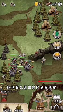 守卫村庄游戏手机版