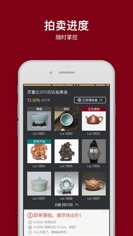 阿里拍卖一拍品详情app