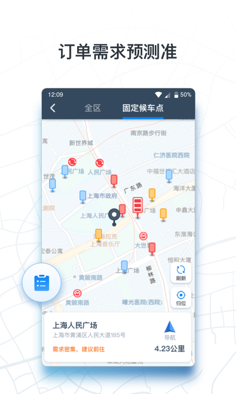 申程出行司機app