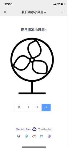 蘋果小風扇兌換碼