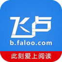 飛盧中文網免費閱讀 v5.6.5