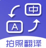 日文拍照翻译app v4.3.8