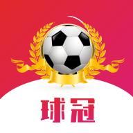 球冠体育免费安卓版 1.0.0