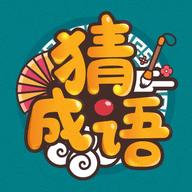 成语高手app最新版免费领红包 v1.0.1.3