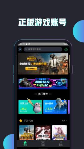海鲨app官方版
