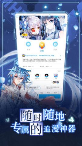 漫画台app iOS版
