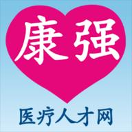 康强医疗招聘人才网app 4.82