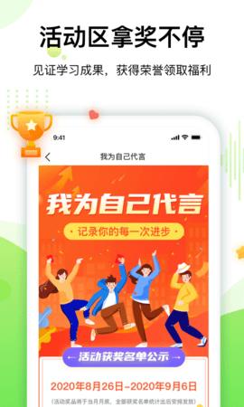 大鹏教育app免费手机版