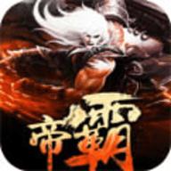帝霸游戏最新版 1.0.3