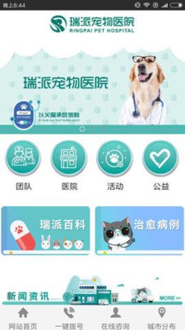 瑞派宠物医院app最新版