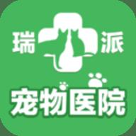 瑞派宠物医院app最新版 1.1.0