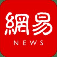 网易新闻历史版本 v81.1